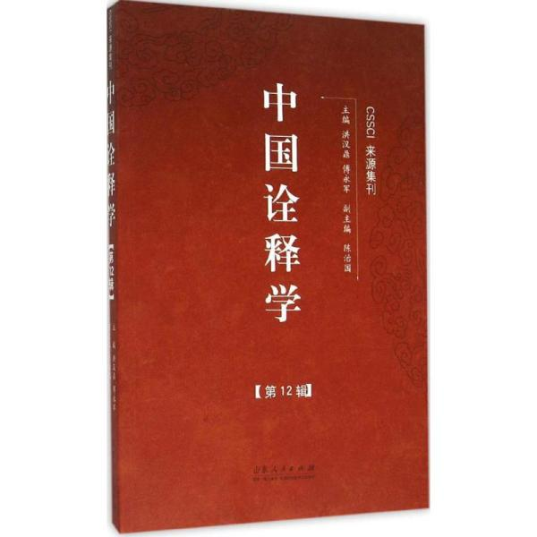 中国诠释学(D12辑)洪汉鼎山东人民出版社9787209093903宗教