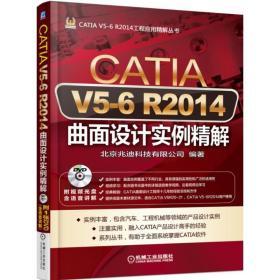 CATIA V5-6 R2014曲面设计实例精解北京兆迪科技有限公司机械工业出版社9787111499237工程技术
