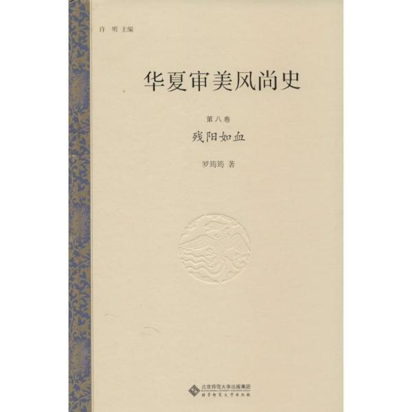 华夏审美风尚史(D8卷残阳如血)许明北京师范大学出版社9787303195688宗教