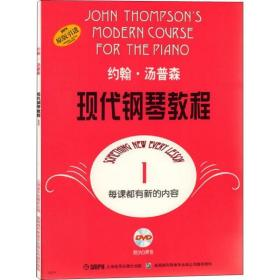 约翰汤普森现代钢琴教程 1约翰·汤普森上海音乐出版社9787807513384艺术