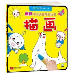 幼儿头脑开发丛书(描画.D1阶段)陈长海中国人口出版社9787510132247童书