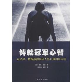 铸就  心智:运动员、教练员和科研人员心理训练手册麦克·德磊人民体育出版社9787500948 4