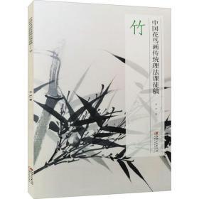 中國花鳥畫傳統理法課徒稿 竹方嚴9787548078166江西美術出版社藝術