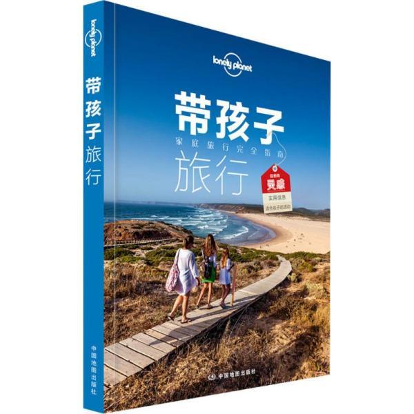 孤独星球Lonely Planet旅行读物系列:带孩子旅行澳大利亚Lonely中国地图出版社9787503188732经济