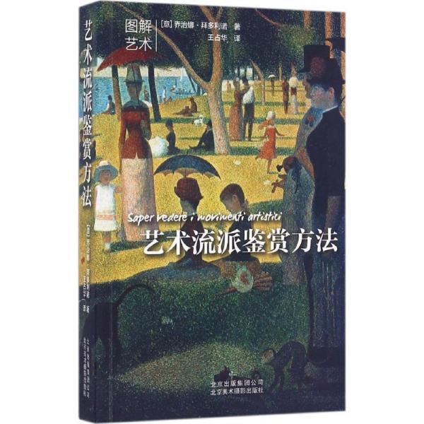艺术流派鉴赏方法乔治娜·拜多利诺北京美术摄影出版社9787805017600艺术