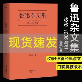 鲁迅杂文集:1918-1936精 鲁迅天津人民出版社9787201097275文学