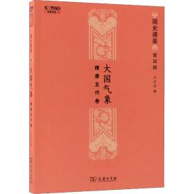 大国气象 隋唐五代卷方志远商务印书馆9787100161459历史