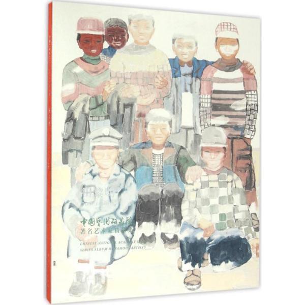 中国艺术研究院著名艺术家精品集(田黎明)谭平文化艺术出版社9787503961335艺术