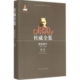 杜威全集.晚期著作:1925-1953(D6卷:1931-1932)约翰·杜威华东师范大学出版社9787567517127宗教