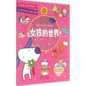 女孩的世界(视觉绘画)王雯宁波出版社9787552621334童书
