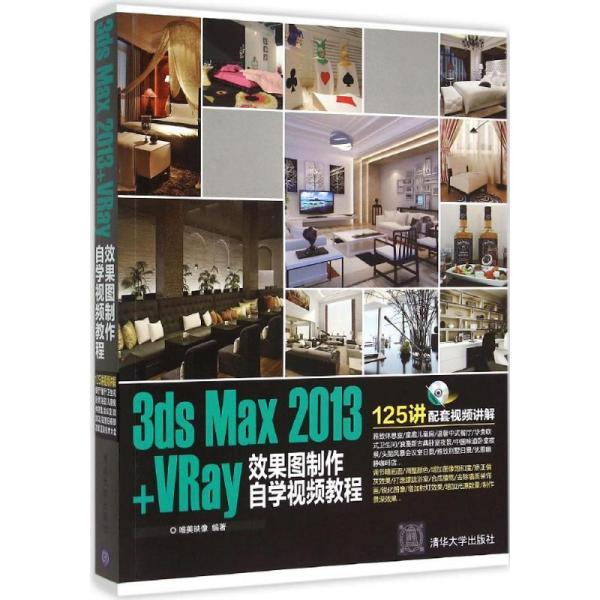 3ds Max2013+VRay效果图制作自学视频教程唯美映像清华大学出版社9787302354130计算机与互联网