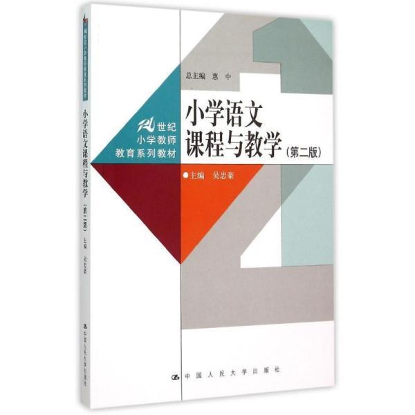 小学语文课程与教学(D二版)吴忠豪中国人民大学出版社9787300215686语言文字