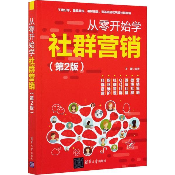 从零开始学社群营销(第2版)