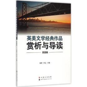 英美文学经典作品赏析与导读(美国篇)郑野世界图书出版公司9787510096952文学