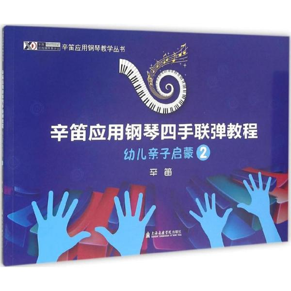 幼儿亲子启蒙(2)辛笛上海音乐学院出版社9787556601059艺术