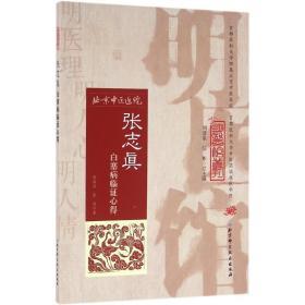 张志真白塞病临 心得张海滨北京科学技术出版社9787530482780医药卫生