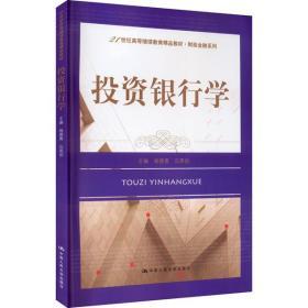 投资银行学/21世纪高等继续教育精品教材·财政金融系列