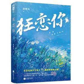 【預售】狂戀你甜醋魚9787559458988江蘇文藝出版社文學