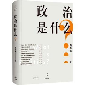 政治是什么?蔡東杰9787208132795上海人民出版社軍事