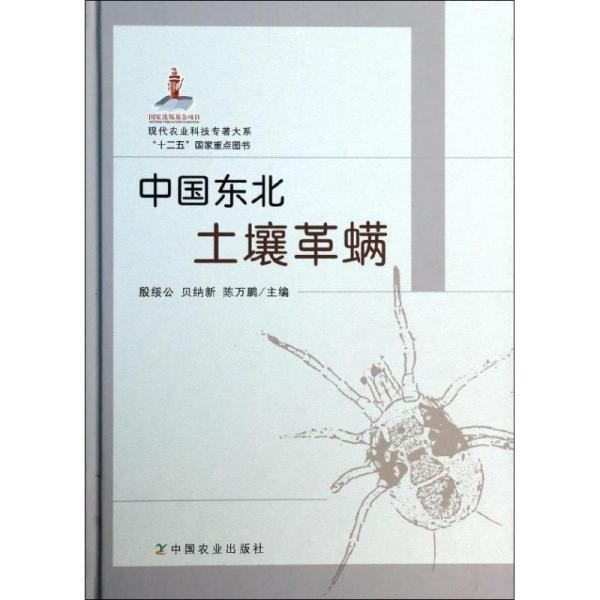现代农业科技专著大系:中国东北土壤革螨