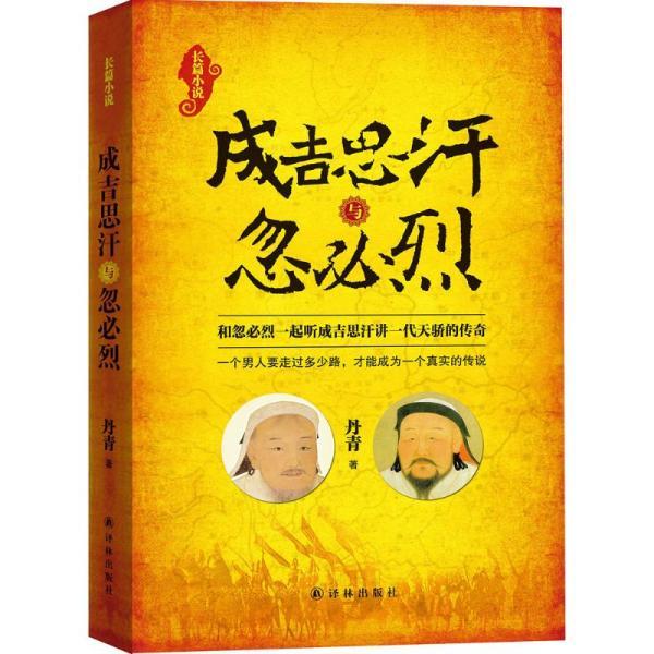 成吉思汗与忽必烈丹青译林出版社9787544763325历史