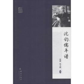 沈钧儒年谱沈谱群言出版社9787802564893历史