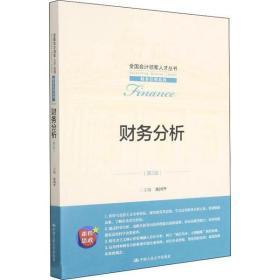 财务分析(第2版)(全国会计领军人才丛书·财务管理系列)