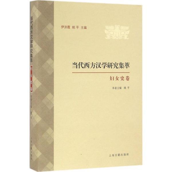 当代西方汉学研究集萃(妇女史卷)伊沛霞上海古籍出版社9787532580231历史