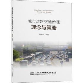 城市道路交通治理理念與策略韓書君9787114163425人民交通出版社股份有限公司小說