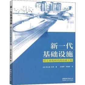 新一代基礎設施 后工業化時代的市政工程希拉里·布朗9787507431544中國城市出版社小說