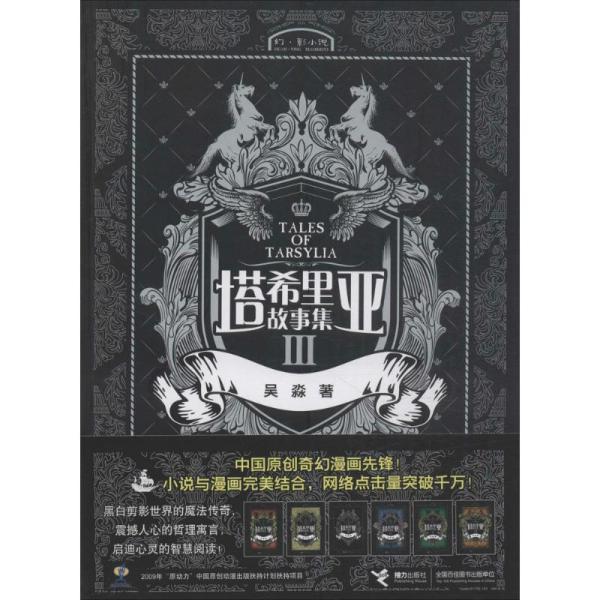 塔希里亚故事集(3)吴淼接力出版社9787544810722艺术