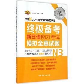 备考(详解白金版)(新日语能力  N3模拟全真试题)李晓东世界图书出版公司9787510094859语言文字