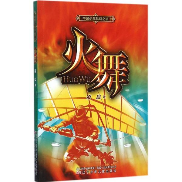 中国少年科幻之旅——火舞