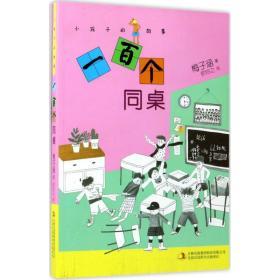 新华书店直发.一百个同桌梅子涵吉林出版集团股份有限公司9787558125201童书