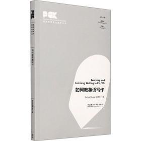 如何教英語寫作雷切爾·魯格9787521324556外語教學與研究出版社藝術