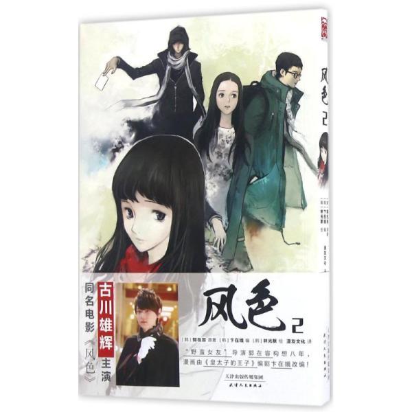 风色(2)郭在容天津人民出版社9787201102733艺术