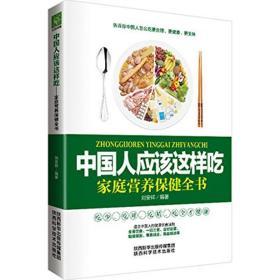 中国人应该这样吃:家庭营养保健全书刘安详陕西科学技术出版社9787536965805体育
