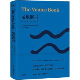 威尼斯书:水上迷城,梦幻之旅(威尼斯艺术文化之旅完全指南,一本美且详尽的威尼斯读本!一本书读懂一座城!)【浦睿文化出品】