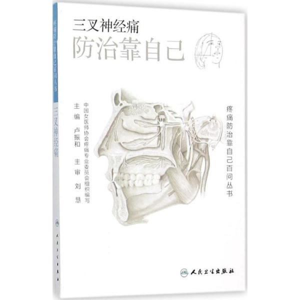 三叉神经痛卢振和人民卫生出版社9787117207607医药卫生