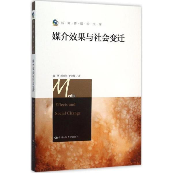媒介效果与社会变迁魏然中国人民大学出版社9787300217512社会文化