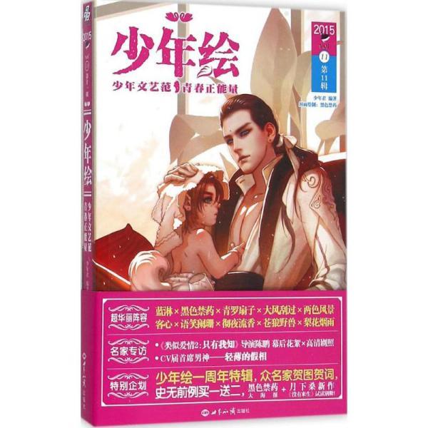 少年绘(D11辑)少年君世界知识出版社9787501250486文学