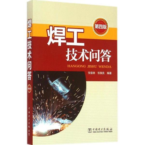 焊工技术问答(D4版)张信林中国电力出版社9787512374560工程技术