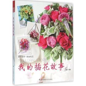 我的插花故事秦莎江苏凤凰科学技术出版社9787553761657生活