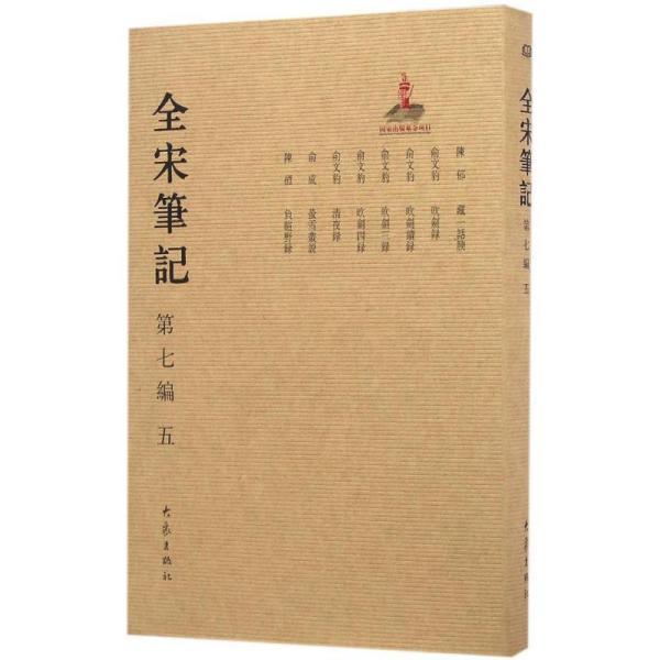 全宋笔记(D7编.5)上海师范大学古籍整理研究所大象出版社9787534787300历史