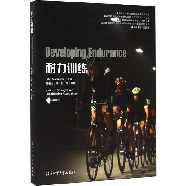 耐力训练美国体能协会北京体育大学出版社9787564420192体育