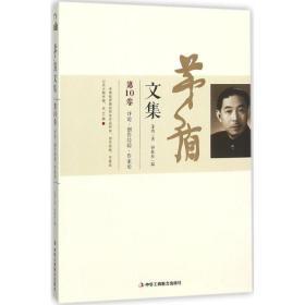 茅盾文集(D10卷)茅盾中华工商联合出版社9787515814919文学
