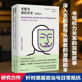 支配與抵抗藝術 潛隱劇本王佳鵬9787305238420南京大學出版社小說