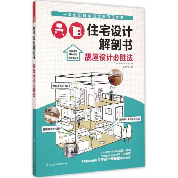 住宅设计解剖书(靓屋设计必胜法)日本X-Knowledge江苏科学技术出版社9787553743134工程技术