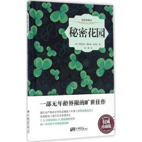 秘密花园(珍藏版)弗朗西丝·霍奇森·伯内特中国画报出版社9787514611717艺术