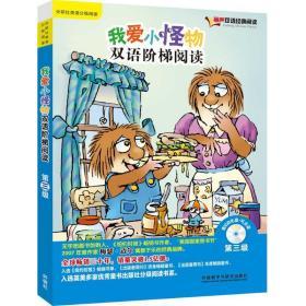 我爱小怪物双语阶梯阅读(D3级)梅瑟·迈尔外语教学与研究出版社9787513561884童书